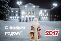Новогоднее поздравление директора Института экономики и менеджмента В.Дёмина