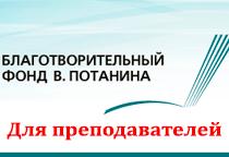 Стипендиальная программа Владимира Потанина для преподавателей
