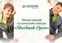 Межвузовский конкурс для студентов Сибирского региона от ПАО Сбербанк